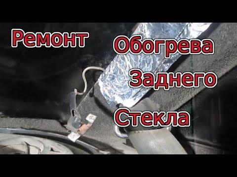 Видео: Ремонт Обогрева Заднего Стекла