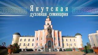 Якутская духовная семинария(, 2015-10-24T04:55:52.000Z)