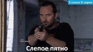 Слепое пятно 3 сезон 8 серия - Промо (Без перевода, 2017) Blindspot 3x08 Promo