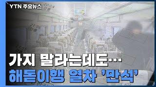 가지 말라는데도...'해돋이' 관광지행 열차는 만석 /…