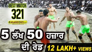 #321Best Final Match   Shahkot Vs Ghall Kalan   Dhanda Jalandhar North India Federation Kabaddi Cup
