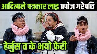 आदित्यले पत्रकार लाइ प्रपोज गरेपछि,हेर्नुस त के भयो फेरी  Aditya Lama