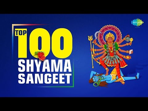 Top 100 Shyama Sangeet | Kali Maa Devotional Song | Amar Sadh Na Mitilo | Sadanandamoyee Kali