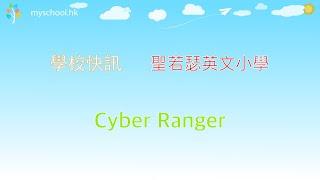 Publication Date: 2021-01-10 | Video Title: 聖若瑟英文小學 - Cyber Ranger