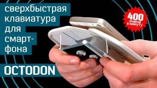 OCTODON: сверхбыстрая мобильная клавиатура для слепой печати - клавиатура для смартфона - Indiegogo