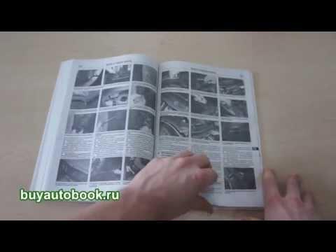 Видео Руководство ремонт рено