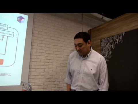 【Forex Robotics主催】Pepperユーザー企業向け 「Pepper x IoT」 勉強会