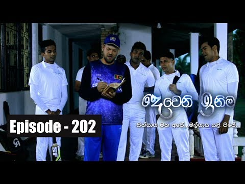 Deweni Inima | Episode  202 14th November 2017