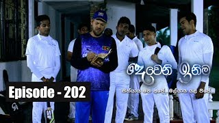 Deweni Inima | Episode  202 14th November 2017 Thumbnail