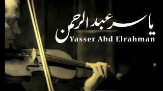 الموسيقار ياسر عبد الرحمن | موسيقى المال و البنون 1 - money and children 1 | Yasser Abdelrahman