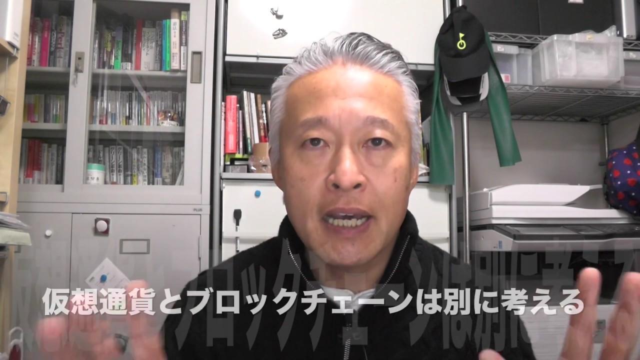 大西つねきの週刊動画コラムvol.11_2018.1.29:仮想通貨とブロックチェーン