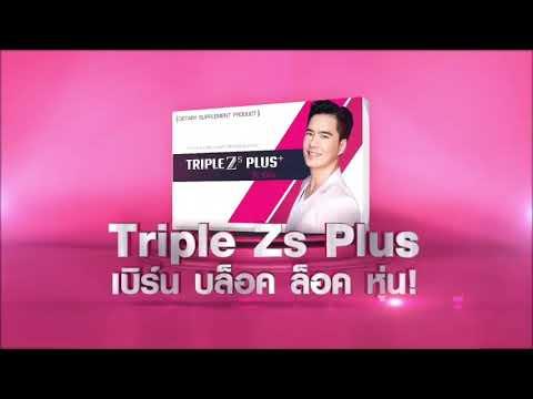 เผยโฉม! Triple Zs Plus กล่องใหม่! สูตรใหม่! ต้อนรับปี 2019 🎉🎉🎉