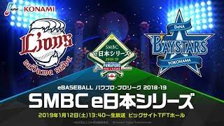 SMBC e日本シリーズ 2018-19 動画アーカイブ公開!