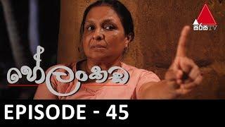Helankada - Episode 45 | 22nd September 2019 | Sirasa TV Thumbnail