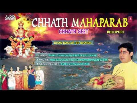 BEST OF SUNIL CHHAILA BIHARI  [ Chhath Bhojpuri Audio Songs Jukebox 2015 ]