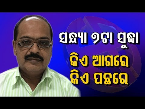 CEO Surendra Kumar Briefs On Latest Odisha Election Results