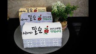 아버님 팔순잔치답례품/산수연 기념수건 제작