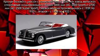 Лучший раритетный автомобиль ALFA Romeo 6C 2500