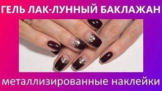 МАНИКЮР ГЕЛЬ ЛАК БАКЛАЖАН - металлизированные наклейки для ногтей