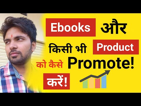 How To Promote Ebooks And Any Products To Earn Money | Sell  Anything Online
