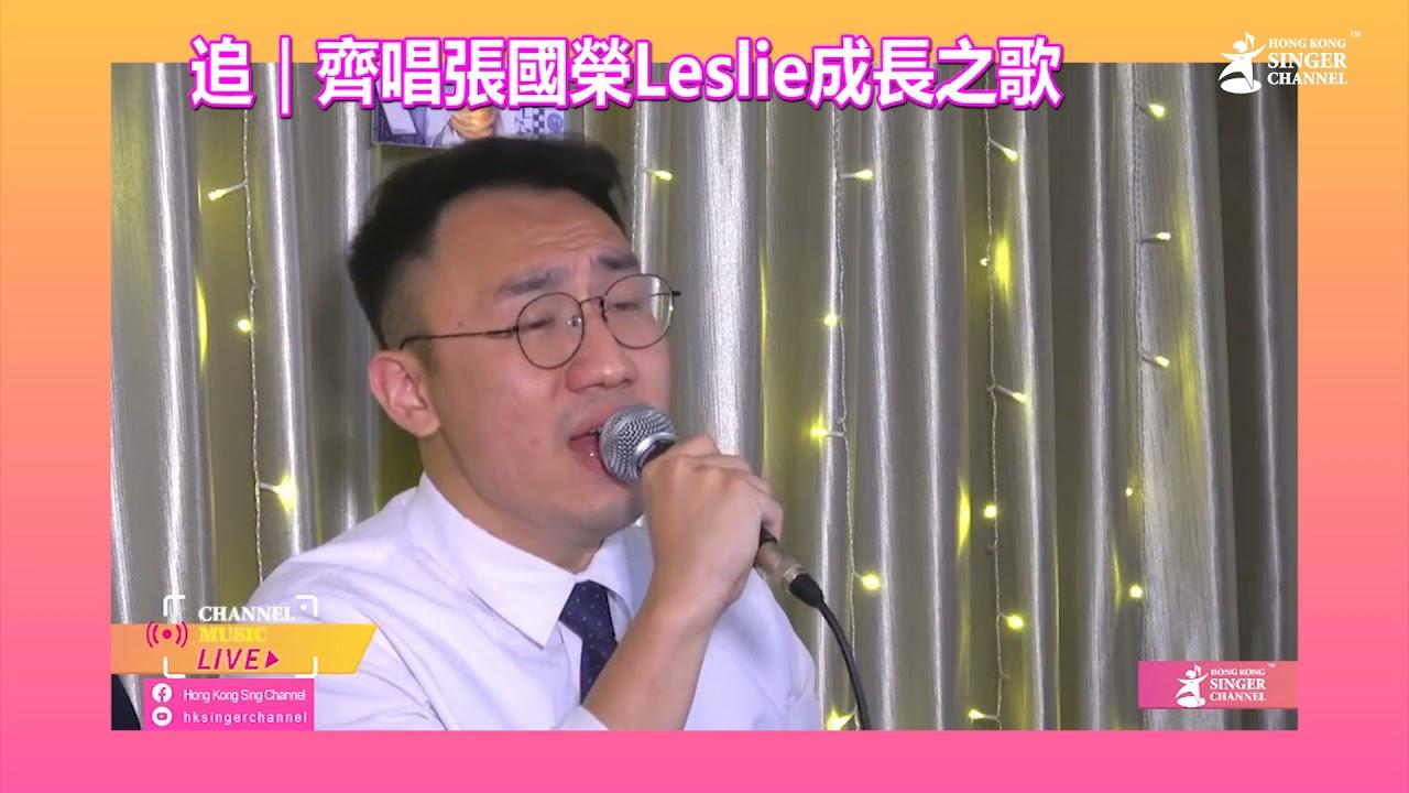 追|齊唱張國榮Leslie成長之歌|Channel Music Live (阿盛 懵盛盛)