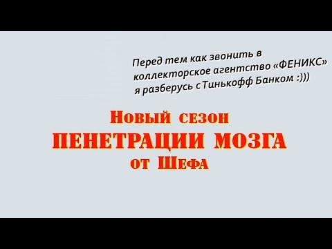 Пенетратор Коллекторов - Тинькофф Банк и ООО ''ФЕНИКС'' | Российские Коллекторы