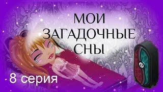 Аватария: сериал с озвучкой МОИ ЗАГАДОЧНЫЕ СНЫ. 8 серия Волшебный шкаф