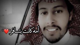 """أمه كانت بتسافر عند خواله الكويت """" وكتب فيها بيتين ❤️😻"""""""