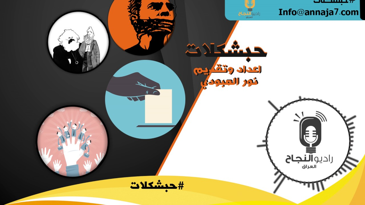 حبشكلات مع نور العبودي - الحلقة الخامسة
