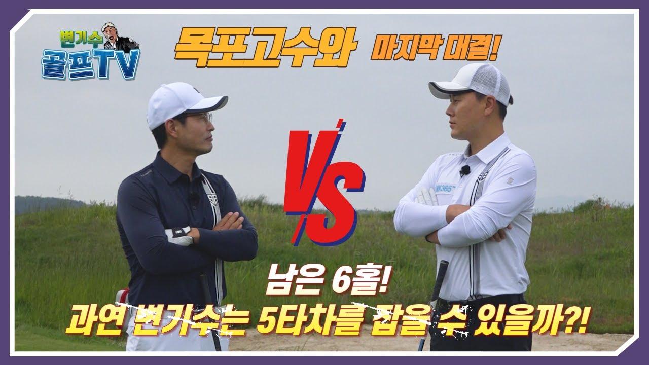 [변기수 골프TV]목포 고수와의 마지막 6홀! 과연 두번째대결 최후의 기부자는 과연 누가 될까?!