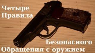 4 правила безопасного обращения с оружием, краткое объяснение.