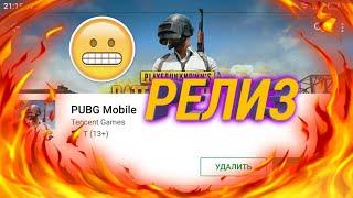 Релиз PUBG Mobile в Play Market (Не кликбейт)