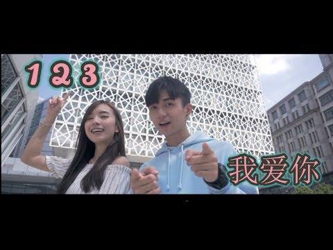 【123我爱你】Koay郭健荣 ft Stephy 鄭意文