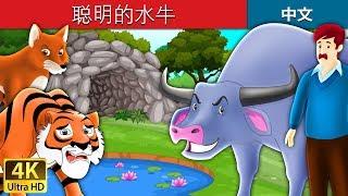 聪明的水牛 | 睡前故事 | 中文童話