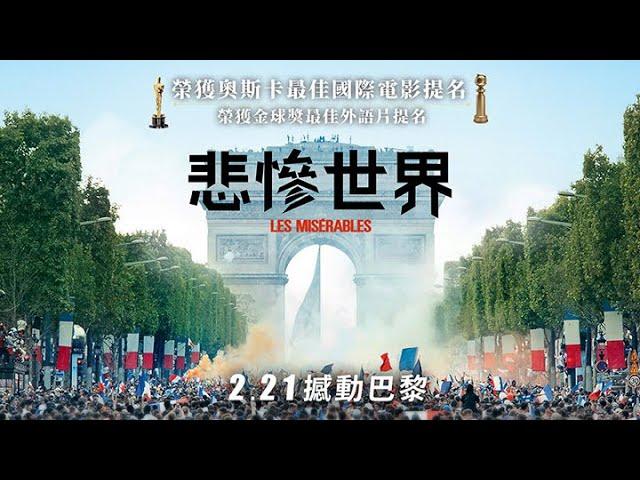 榮獲奧斯卡最佳國際電影入圍 2.21《悲慘世界》官方預告