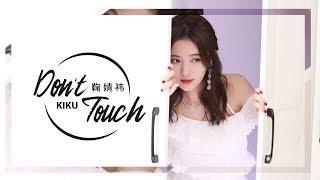 Download Video SNH48 鞠婧祎《DON'T TOUCH》MV预告片 MP3 3GP MP4