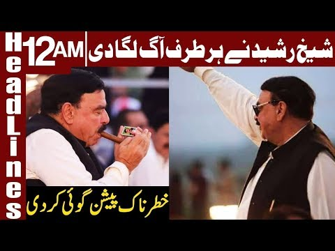 Sheikh Rasheed makes another Fiery Prediction | Headlines 12