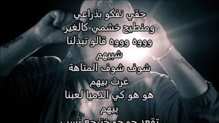 Klay Bbj - Ghodwa khir غدوة خير Parole - Lyrics - Instru