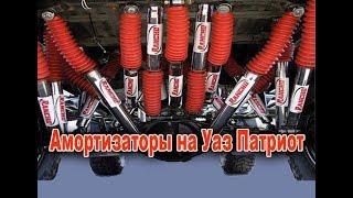 Амортизаторы на УАЗ Патриот