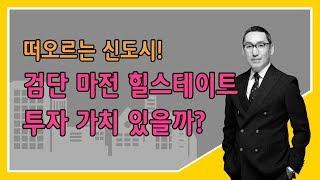 [매일경제TV-부동산 투데이] 떠오르는 신도시! 검단 …