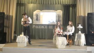 Литературно-музыкальный вечер посвященный творчеству Михаила Булгакова.