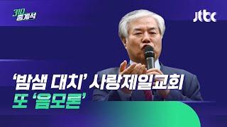 사랑제일교회 '밤샘 대치'…찬송가 부르고 고성에 욕설 / JTBC 310 중계석