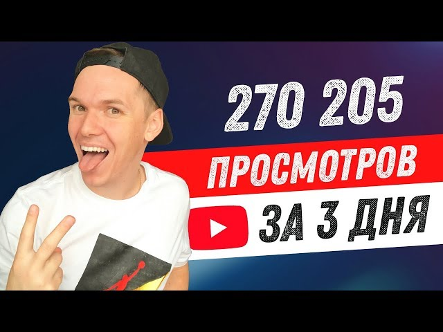 Как быстро раскрутить видео на Ютубе. Продвижение на YouTube 2020