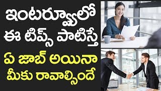 Follow This Interview Tips That Will Get You the Job | How to Get Hired? | VTube Telugu