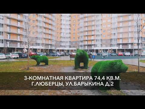 3к Квартира в ЖК Самолёт г. Люберцы МО 5400000₽ срочно продаётся