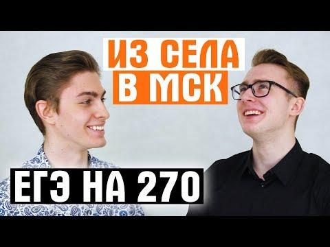 ЕГЭ на 270 / Поступление Из Села в Москву / Большое Интервью