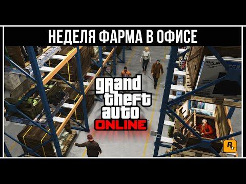 GTA Online: НЕДЕЛЯ ФАРМА В ОФИСЕ