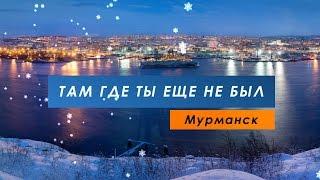 Там, где ты еще не был (Мурманск)(Илья Рио отправился в Мурманск посмотреть на море, сфотографировать северное сияние и снять это всё на..., 2015-01-13T15:40:37.000Z)