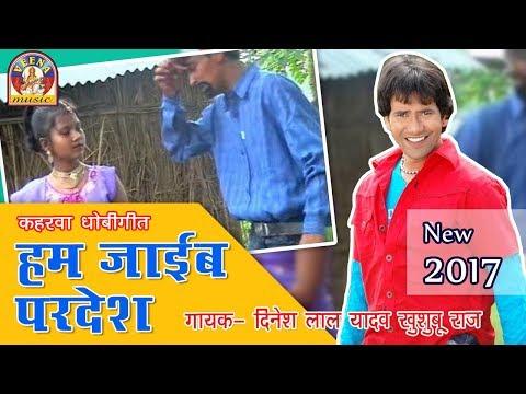 Bhojpuri kaharawa Dinesh lal yadav - khushuboo Raj || हम जाइब परदेस ||