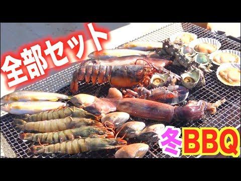 築地から届いた海鮮BBQセットが凄かった!!